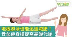 地板游泳也能迅速減肥!骨盆瘦身操提高基礎代謝