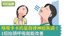 喉嚨卡卡的是自律神經失調!1招抬頭呼吸就能改善