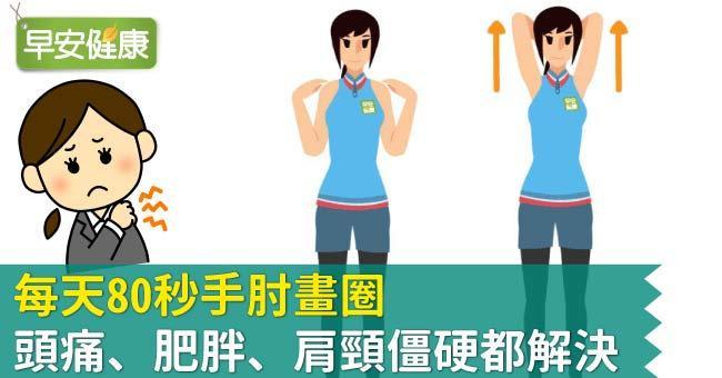 每天80秒手肘畫圈,頭痛、肥胖、肩頸僵硬都解決