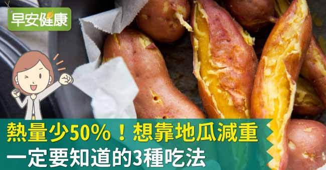 地瓜減肥小知識,這樣吃地瓜熱量少50%