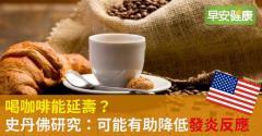 喝咖啡能延壽?史丹佛研究:可能有助降低發炎反應