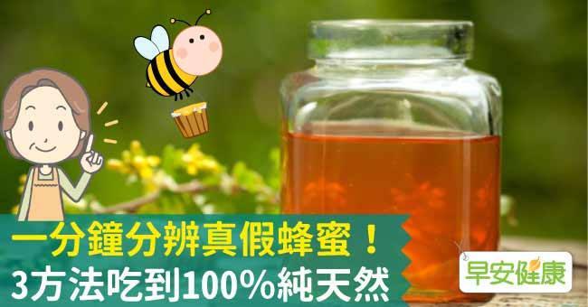 一分鐘分辨真假蜂蜜!3方法吃到100%純天然