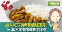 加入紅豆抑制脂肪囤積!日本不發胖咖哩這樣煮