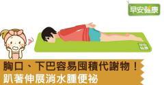 胸口、下巴容易囤積代謝物!趴著伸展消水腫便祕