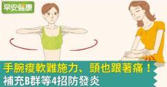 手腕痠軟難施力、頭也跟著痛!補充B群等4招防發炎