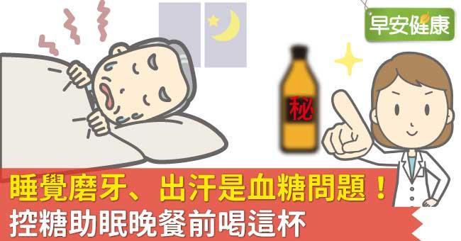 睡覺磨牙、出汗是血糖問題!控糖助眠晚餐前喝這杯