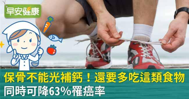 保骨不能光補鈣!還要多吃這類食物,同時可降63%罹癌率