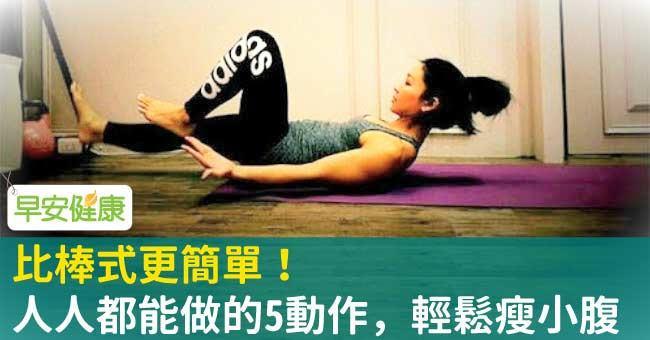 比棒式更簡單!人人都能做的5動作,輕鬆瘦小腹