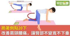 跪著側點20下,改善肩頸腰痛,讓臀部不變寬不下垂