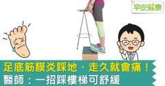 足底筋膜炎踩地、走久就會痛!醫師:一招踩樓梯可舒緩
