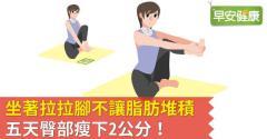 坐著拉拉腳不讓脂肪堆積,五天臀部瘦下2公分!