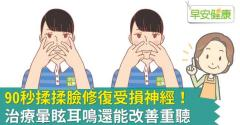 90秒揉揉臉修復受損神經!治療暈眩耳鳴還能改善重聽