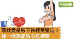 落枕按摩有用嗎?按摩腋下緩解落枕,還能防心肌梗塞