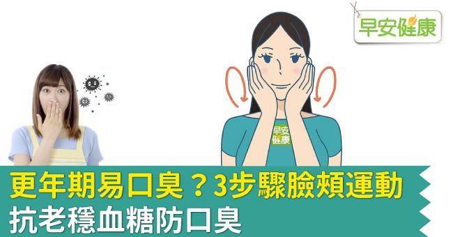 更年期易口臭?3步驟臉頰運動,抗老穩血糖防口臭