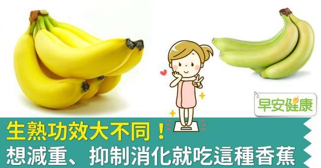 生熟功效大不同!想減重、抑制消化就吃這種香蕉