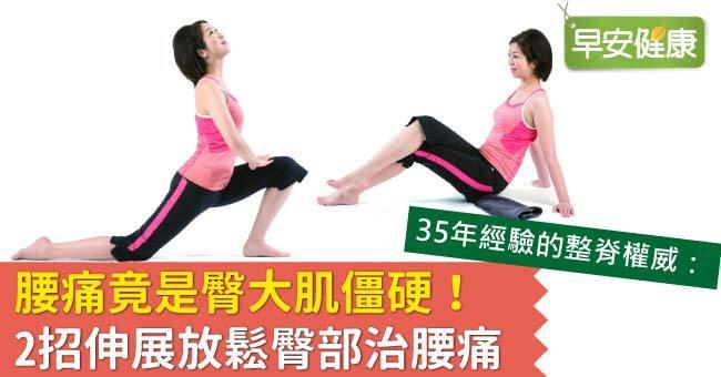 腰痛竟是臀大肌僵硬!2招伸展放鬆臀部治腰痛