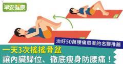 一天3次搖搖骨盆,讓內臟歸位、徹底瘦身防腰痛!