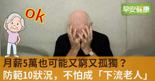 月薪5萬也可能又窮又孤獨?防範10狀況,不怕成「下流老人」