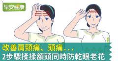 改善肩頸痛、頭痛...2步驟揉揉額頭同時防乾眼老花