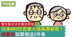 日本800位百歲人瑞長壽秘密!抗發炎就要做這2件事