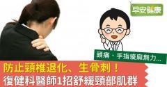 防止頸椎退化、生骨刺!復健科醫師1招舒緩頸部肌群