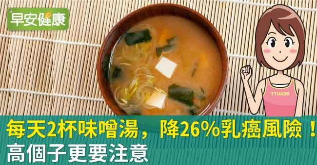 每天2杯味噌湯,降26%乳癌風險!高個子更要注意
