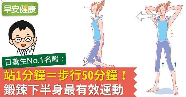 站1分鐘=步行50分鐘!鍛鍊下半身最有效運動