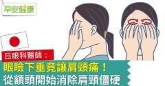 眼瞼下垂竟讓肩頸痛!從額頭開始消除肩頸僵硬