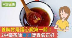 養脾胃是護心臟第一關!2中藥茶除寒濕暖胃氣正好