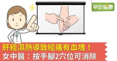 肝經濕熱導致經痛有血塊!女中醫:按手腳2穴位可消除
