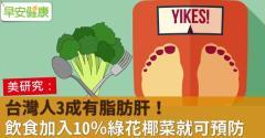 台灣人3成有脂肪肝!飲食加入10%綠花椰菜就可預防