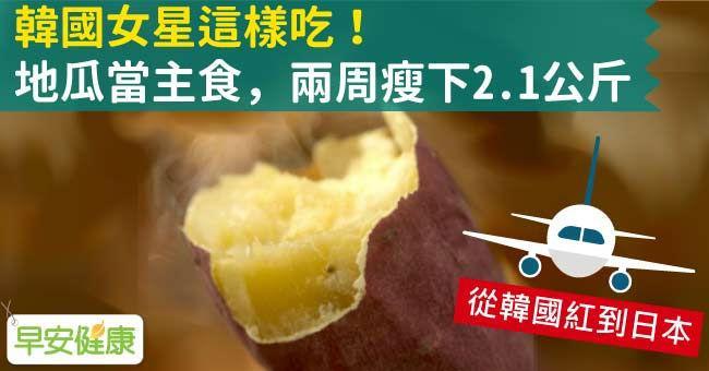 韓國女星這樣吃!地瓜當主食,兩周瘦下2.1公斤