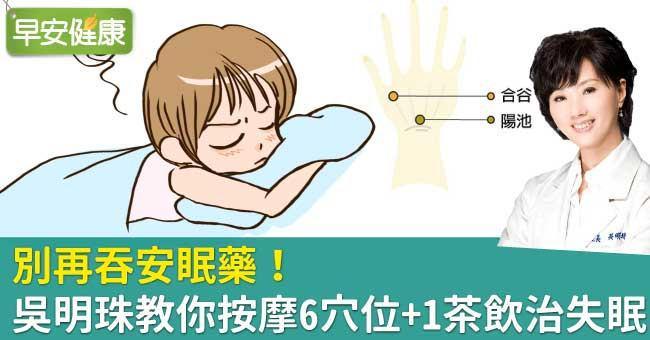 別再吞安眠藥!吳明珠教你按摩6穴位+1茶飲治失眠