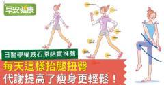 每天這樣抬腿扭臀,代謝提高了瘦身更輕鬆!