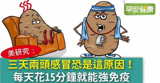 三天兩頭感冒恐是這原因!每天花15分鐘就能強免疫