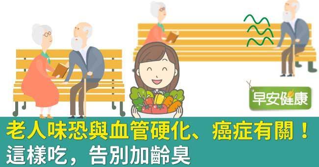 老人味恐與血管硬化、癌症有關!這樣吃,告別加齡臭
