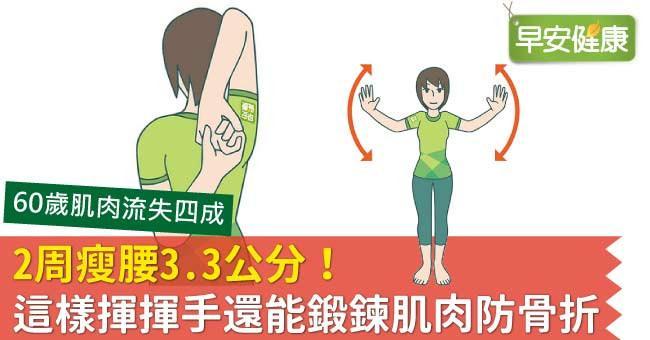 2周瘦腰3.3公分!這樣揮揮手還能鍛鍊肌肉防骨折
