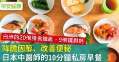 降膽固醇、改善便秘:日本中醫師的10分鐘私房早餐