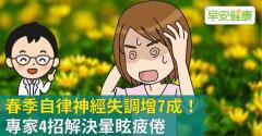 春季自律神經失調增7成!專家4招解決暈眩疲倦