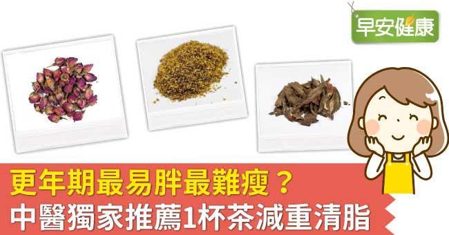 更年期最易胖最難瘦?中醫獨家推薦1杯茶減重清脂