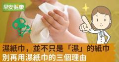 濕紙巾,並不只是「濕」的紙巾:別再用濕紙巾的三個理由