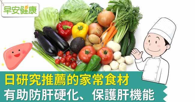 日研究推薦的家常食材,有助防肝硬化、保護肝機能