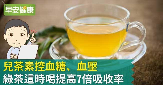 兒茶素控血糖、血壓,綠茶這時喝提高7倍吸收率