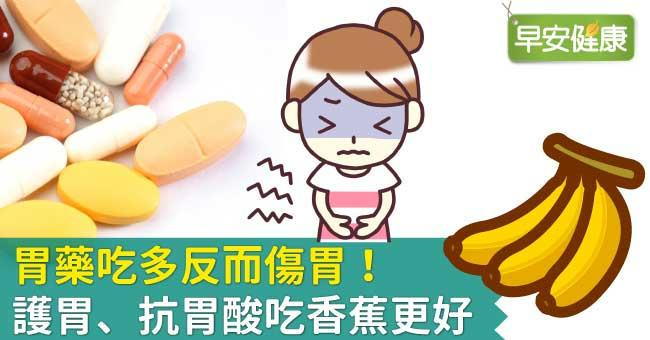 胃藥吃多反而傷胃!護胃、抗胃酸吃香蕉更好