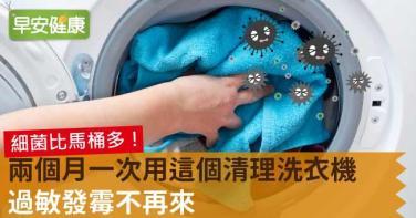兩個月一次用這個清理洗衣機,過敏發霉不再來