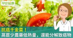 抗癌千金菜!萵苣少農藥低熱量,還能分解致癌物