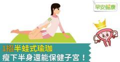 1招半蛙式瑜珈,瘦下半身還能保健子宮!
