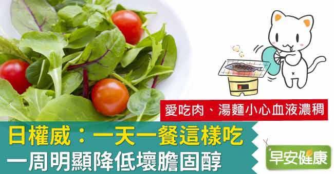 日權威:一天一餐這樣吃,一周明顯降低壞膽固醇