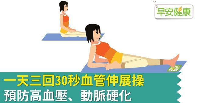 一天三回30秒血管伸展操,預防高血壓、動脈硬化