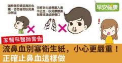 流鼻血別塞衛生紙,小心更嚴重!正確止鼻血這樣做